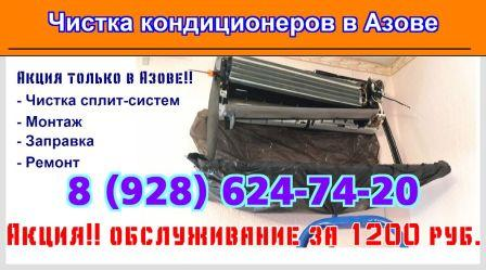 Чистка кондиционера в Азове за 1200 руб.