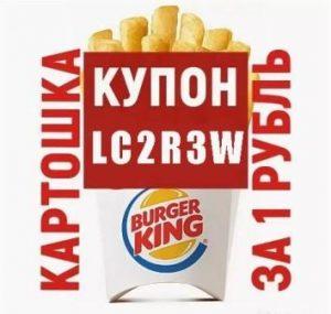Введи номер купона и получи 100 рублей и бесплатную картошку фри