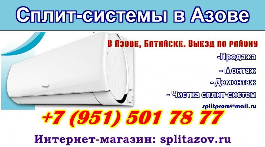 кондиционеры в Азове