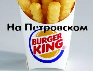 Burger-King в Азове