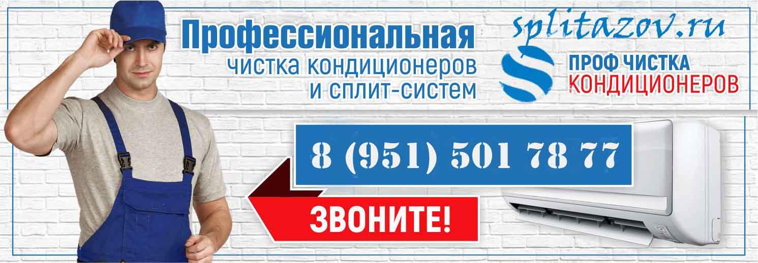 чистка сплит систем Азов
